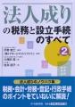 法人成りの本【第2版】
