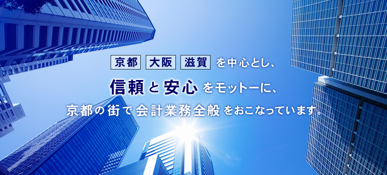 京都・大阪・滋賀を中心とし、信頼と安心をモットーに、 京都の街で会計業務全般をおこなっています。