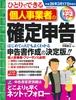 ひとりでできる個人事業者の確定申告 平成26年3月15日申告分
