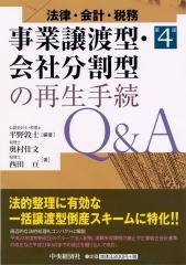 事業譲渡型・会社分割型の再生手続Q&A(第4版)