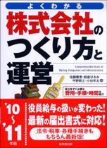 株式会社のつくり方と運営 '10~'11年版
