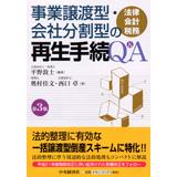 事業譲渡型・会社分割型の再生手続Q&A(第3版)