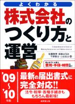 株式会社のつくり方と運営 '09~'10年版