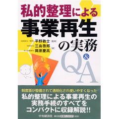 私的整理による事業再生の実務Q&A