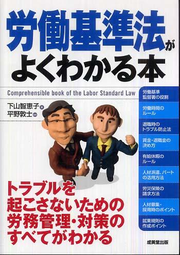 労働基準法がよくわかる本<2008>