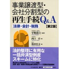 事業譲渡型・会社分割型の再生手続Q&A〈第2版〉―法律・会計・税務