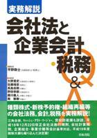 実務解説 会社法と企業会計・税務Q&A