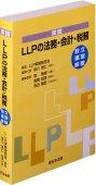 実践 LLPの法務・会計・税務-設立・運営・解散-