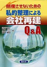 倒産させないための私的整理による会社再建Q&A