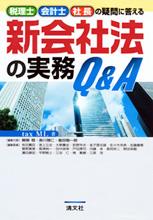 税理士・会計士・社長の疑問に答える新会社法の実務Q&A