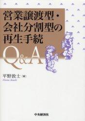 営業譲渡型・会社分割型の再生手続Q&A