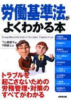 労働基準法がよくわかる本